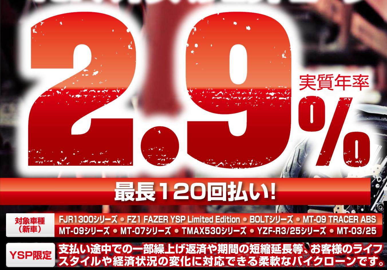 20160129キャンペーン05