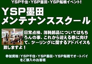 メンテナンススクール墨田