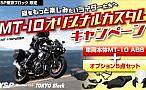 MT-10 ABS YSP東京支部オリジナルカスタム